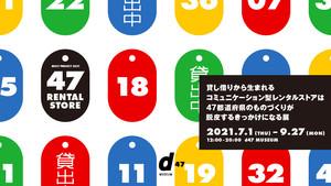 渋谷ヒカリエ d47Museum「レンタルから生まれるコミュニケーション」展へ出展いたします。