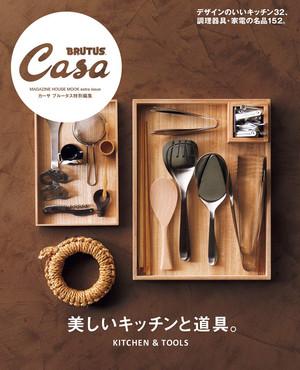 「Casa BRUTUS特別編集」雑誌掲載のお知らせ。