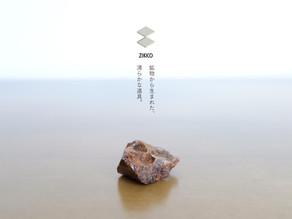 松屋銀座7階デザインコレクションイベントスペースにて、「ジルコニア素材」と「ものづくり」をテーマとした販売会「磁器のカトラリー ZIKICO展」を開催します。