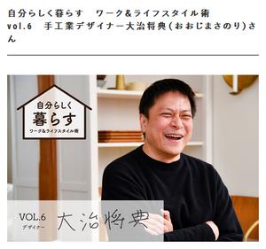 大治将典さんのインタビューが掲載されました。