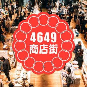 4649商店街への参加とオンラインストア開設のお知らせ