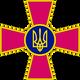 1200px-Emblem_of_the_Ukrainian_Armed_Forces.svg.png