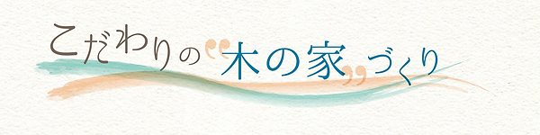 限会社 山野一級建築士設計工房,山野建設,熊本一級建築士設計事務所,熊本市,益城町,建築業,和風建築,リフォーム,木の家づくり