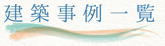 熊本一級建築士設計事務所,熊本市,益城町,建築業,和風建築,リフォーム、建築事例