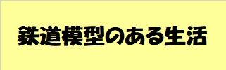 mokei_life.jpg