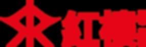 紅樓logo.png