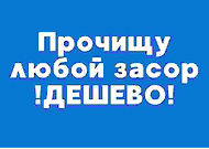 Чистка жироулавливателей в Черновцах