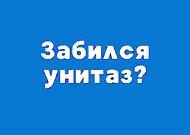 Забился унитаз? Что делать? Прочистка унитаза в Черновцах