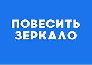 повесить зеркало Полтава
