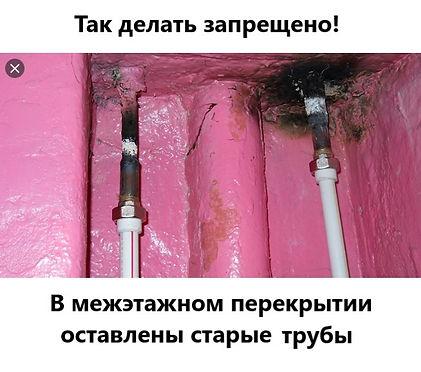 Замена водопроводного стяка в Полтаве