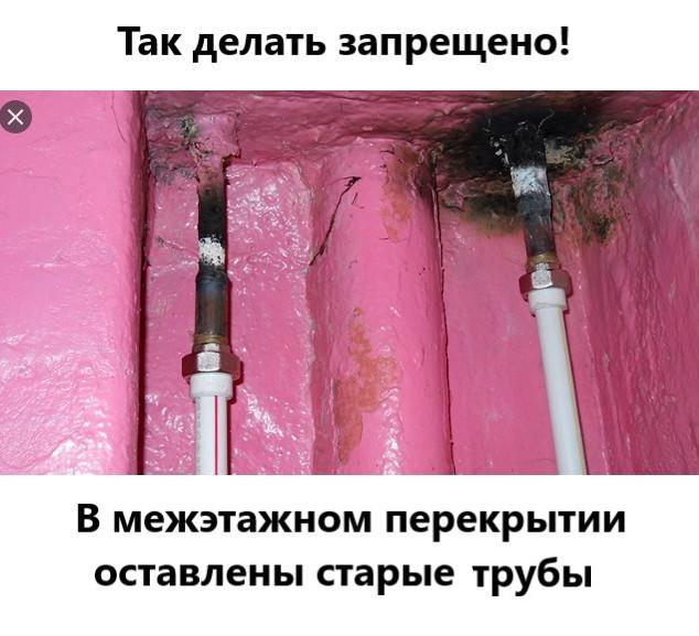 Замена стояка холодной воды и горячей воды