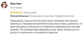 сантехник в Черновцах отзывы