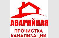 Прочистка канализации в Николаеве