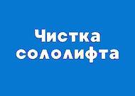 Чистка канализационного насоса сололифта в Черновцах