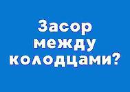 Прочистка уличной канализации в Черновцах