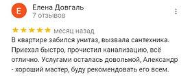 Отзыв о сантехнике в Черновцах