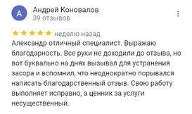 Вызов сантехника в Черновцах