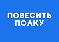навеска полки Полтава