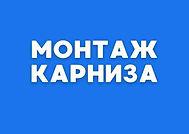 повесить карниз Полтава