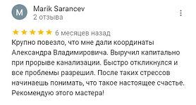 Сантехник в Черновцах Отзыв