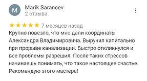 №1 Сантехник Полтава отзывы