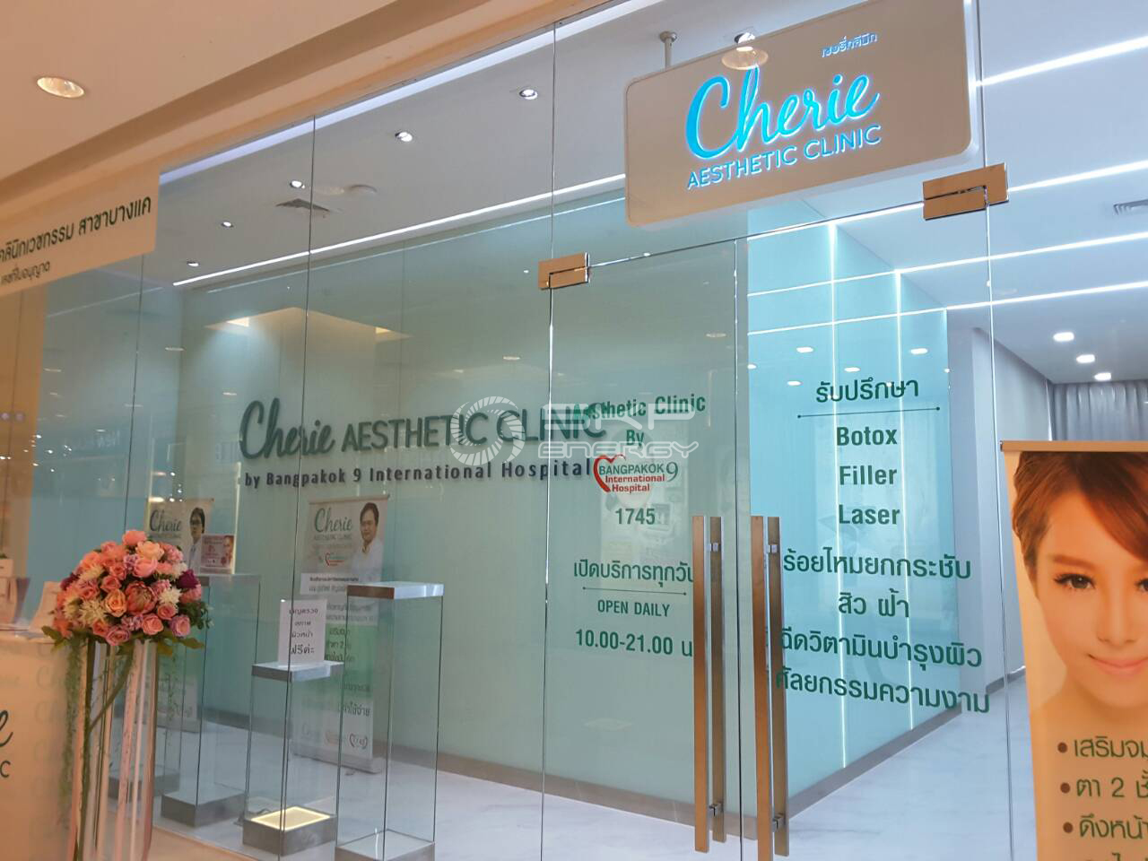 Cherie Clinic