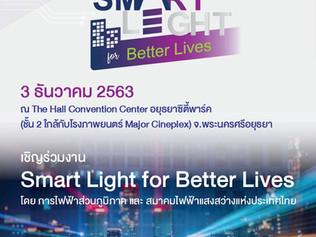 Smart Light for Better Lives แสงสว่างกับการพัฒนาเมือง