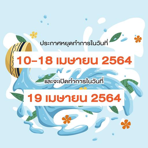 64-songkran.png