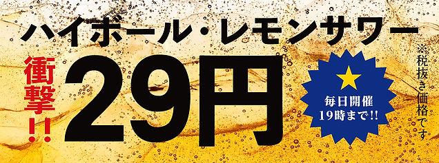 ハイボールレモンサワー29円キャンペーン