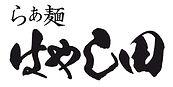 (株)INGSが展開するブランド、らぁ麺はやし田