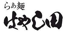 らぁ麺はやし田のロゴ
