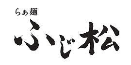 らぁ麺ふじ松のロゴ