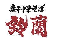 (株)INGSが展開するブランド、煮干し中華そば鈴蘭