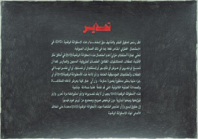 42_warning_ARAB.tif