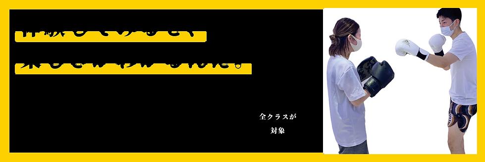 UG_体験会バナー2110_B.png