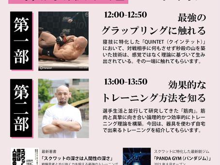 9/23(木・祝)特別クラス開催