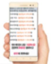 핸드폰2.jpg