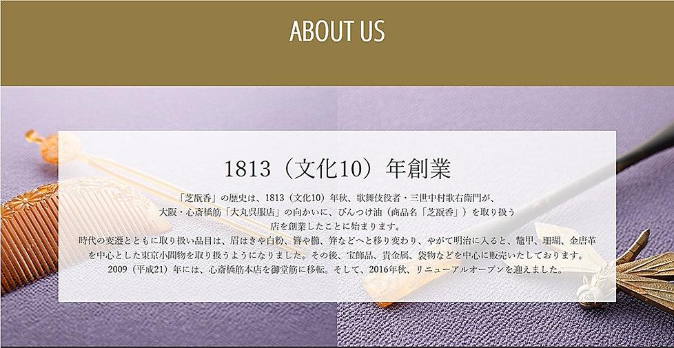 芝翫香HP About us②.jpg