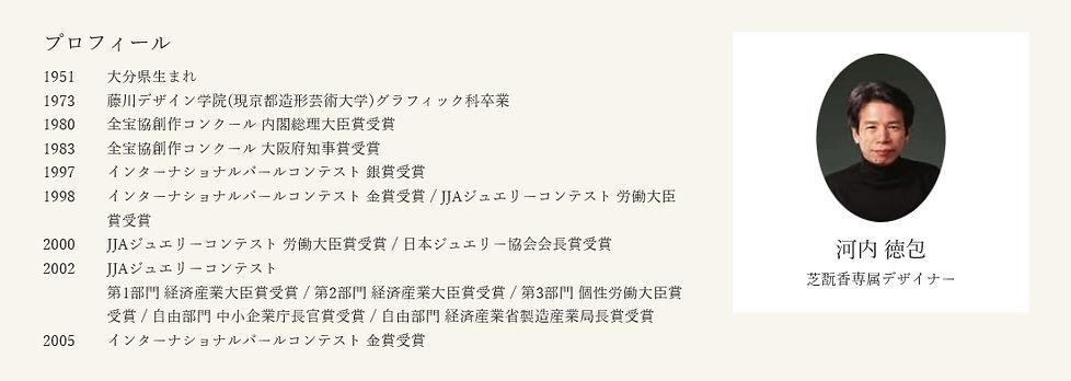 芝翫香専属デザイナー.jpg