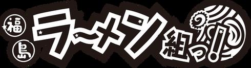 福島ラーメン組ロゴ_白黒.png