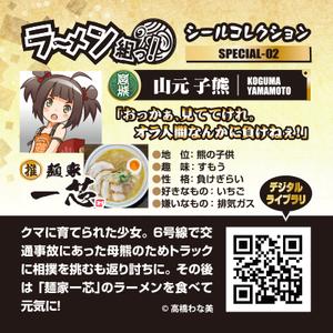 汁コレ_SPESIAL02_山元子熊裏.png