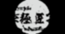 名前部分_アートボード 1 のコピー 3.png