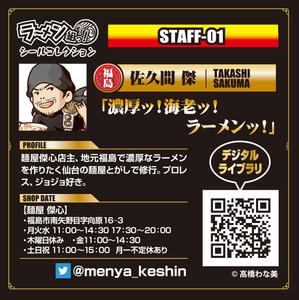 STAFF01_佐久間_佐久間裏_out.jpg