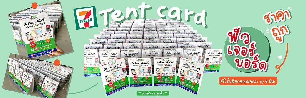 หน้าปก-Web-Tent-card-02.jpg