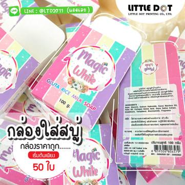 กล่อง-003.jpg