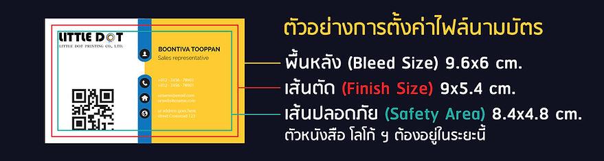 1.การตั้งค่าไฟล์ก่อนพิมพ์.jpg