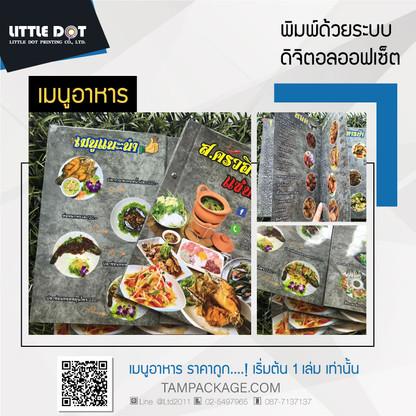 เมนูอาหาร-27-04-63.jpg