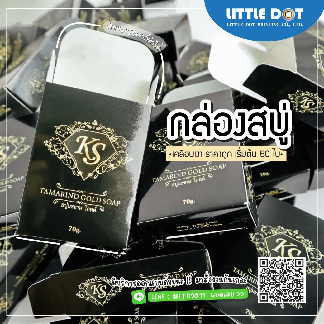 กล่อง-006.jpg