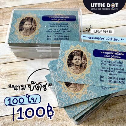 นามบัตร-015.jpg