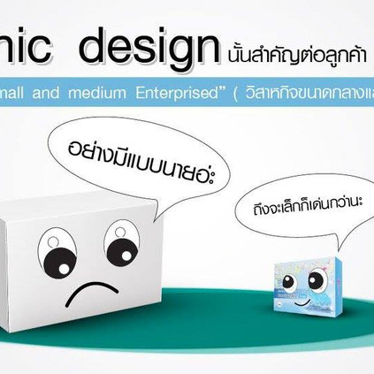 Graphic Design นั้นสำคัญต่อ SME อย่างไร ?